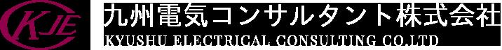 九州電気コンサルタント株式会社